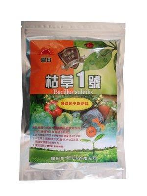 [樂農農] 超商取貨免運 陽田枯草1號 1kg Bacillus subtilis 芽孢桿菌屬 又稱枯草桿菌 具溶磷效果