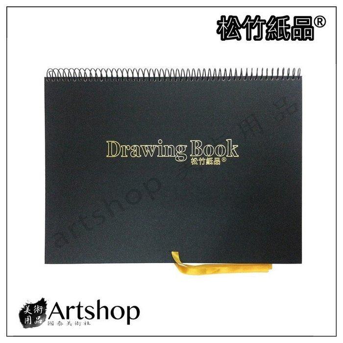 【Artshop美術用品】松竹紙品 精裝素描本 (8K) 圈裝20入