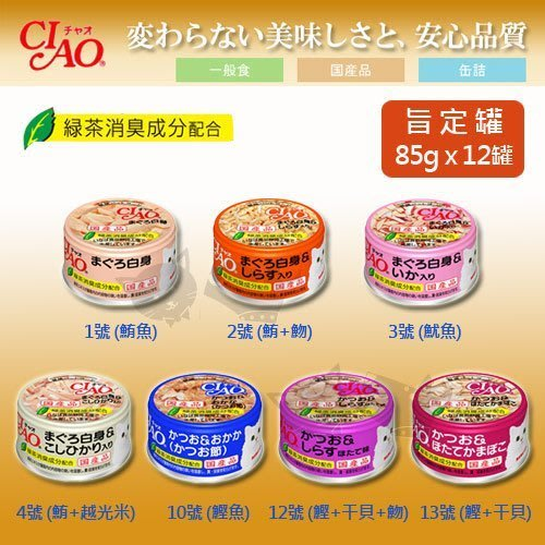 ☆寵輕鬆☆【日本CIAO】旨定罐 貓罐頭 單罐40