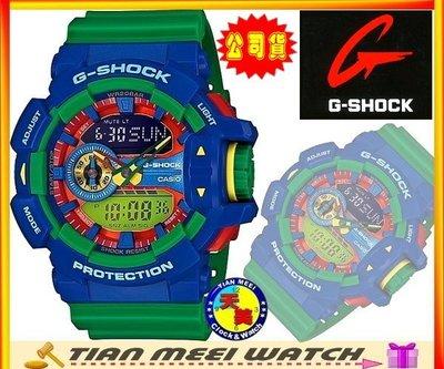 【台灣CASIO原廠公司貨】【天美鐘錶店家直營】【下殺↘超低價】G SHOCK 抗震運動雙顯錶 GA-400-2A
