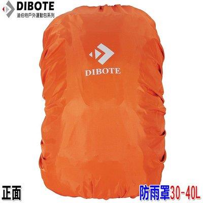 106生活購物網 防雨罩戶外登山背包防水套雙肩書包防雨防塵罩30-40升橘色