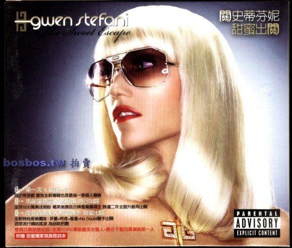 ◎2006全新CD未拆!關史蒂芬妮-甜蜜出關-Gwen Stefani-菲董+阿肯+基音等聯手排行單曲等13首好歌