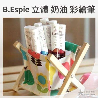 【東京正宗】B.Espie 立體 奶油...