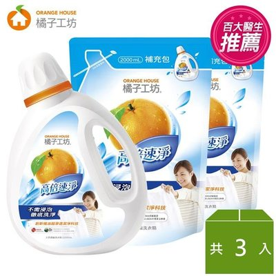 R(免運)【橘子工坊】天然濃縮洗衣精-高倍速淨(2200ml*1瓶+2000ml*2包)(0303)
