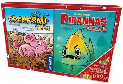小丸子媽媽 KOSMOS遊戲限量禮物組 (髒小豬+大魚吃小魚+卡牌套) 和誼 上誼 drecksau 好玩桌遊