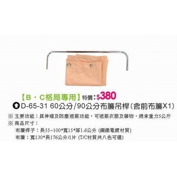 D-65-31 (60公分/90公分布簾吊桿)[自由搭零配件](若沒和AH系列主產品購買運費需外加)