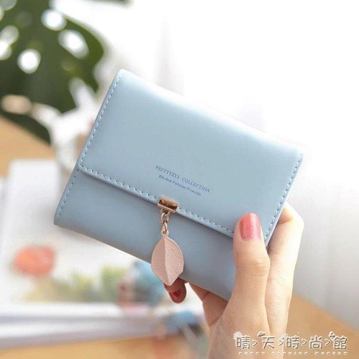 小清新女士錢包女短款學生可愛韓版三摺疊多功能零錢包錢夾