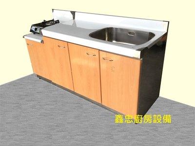 鑫忠廚房設備-餐飲設備:分件式流理臺套組-120cm水槽平台櫥櫃+40cm瓦斯爐台櫥櫃+單口瓦斯爐全套