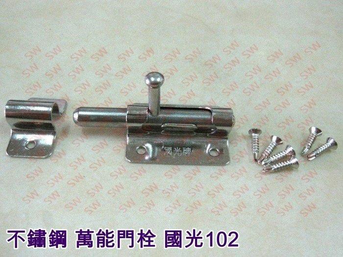 HE102 國光102 門栓 全長71mm 門閂 白鐵 不鏽鋼 天地栓 附螺絲 平閂 橫閂 門鎖 防盜鎖 不銹鋼 天地閂