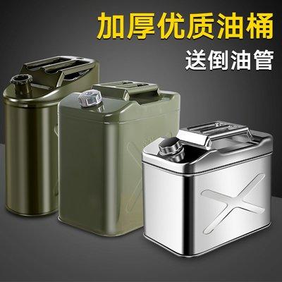 衣萊時尚-汽油桶柴油桶鐵油桶10/20/30升油壺汽車摩托車備用油箱春節發貨(型號不同價格不同)