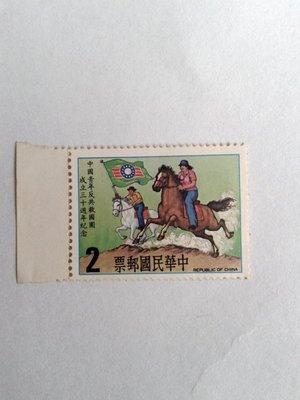 中國青年反共救國團成立三十週年紀念郵票