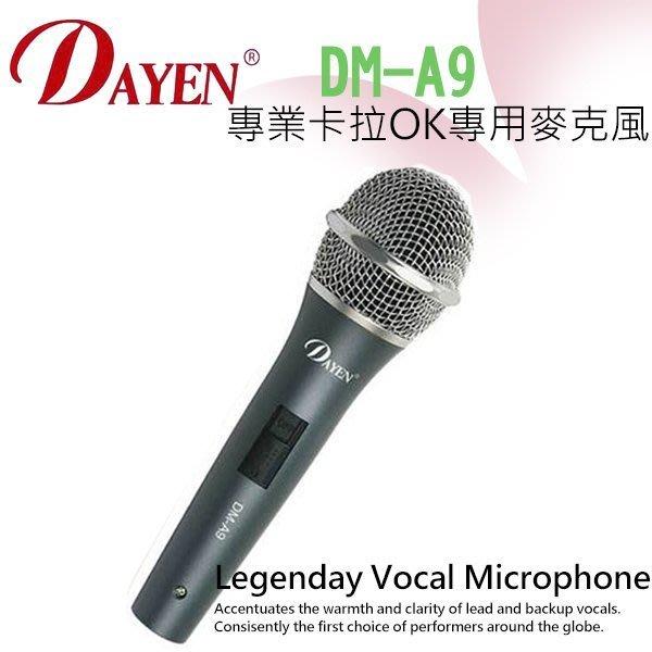 「小巫的店」實體店面*(DM-A9)Dayen卡拉OK專用麥克風‥老師上課 唱歌 演講