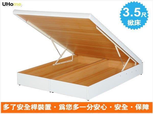 掀床 【UHO】新二代-純白3.5尺掀床 /運費另計(特殊偏遠地區需另外再加運費)