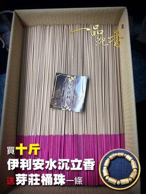 伊利安水沉立香一次10斤(尺三,尺六)專案價(買就送芽莊桶珠子)