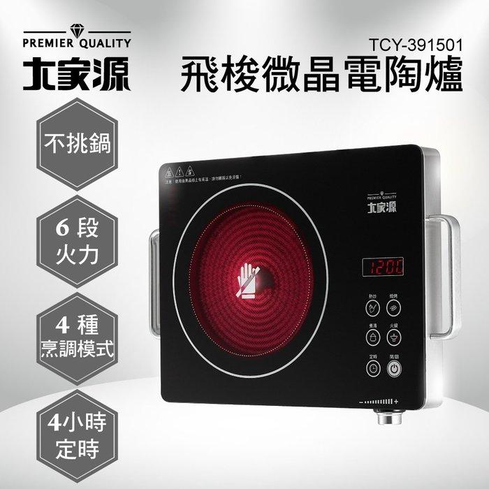 【MONEY.MONEY】不挑鍋~大家源飛梭微晶電陶爐 TCY-391501