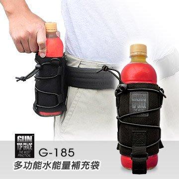 【露營趣 】GUN G-185 多功能水能量補充袋 可肩背 腰掛 水壺套 水壺架