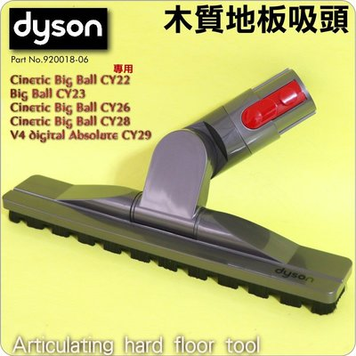 #鈺珩#Dyson原廠木質地板吸頭Articulating hard floor tool【920018-06】CY29