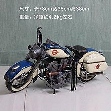 鐵藝工藝品鐵皮車特大號摩托車模型桌面擺件創意家居裝飾品擺設(兩款可選)*Vesta 維斯塔*