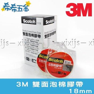 (三聯式發票)《現貨》3M 113 雙面泡棉膠帶 18mm*5M 文具膠帶 雙面棉紙膠帶 Scotch Tape