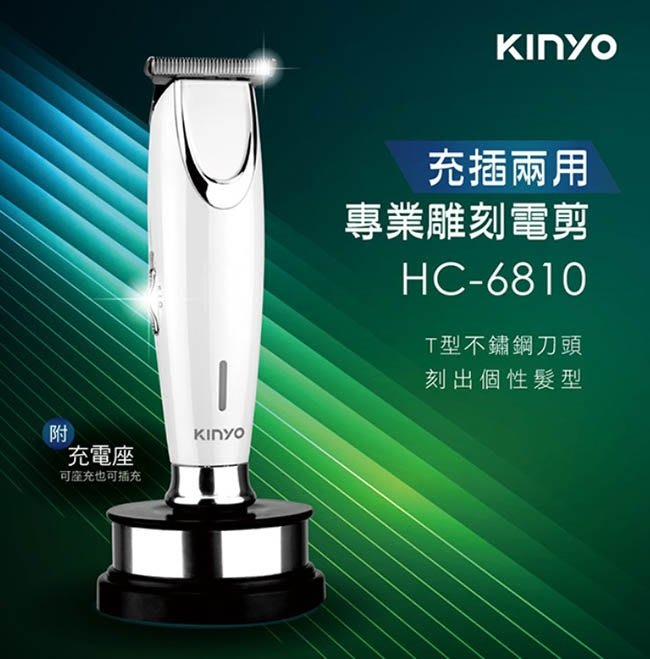 [百威電子] KINYO 充插 兩用 雕刻 專業 電動 理髮器 剪髮器 HC-6810 鋰電 快充 長效 剃髮 造型電剪