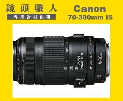☆鏡頭職人☆ ( 鏡頭出租 ) :::  Canon EF 70-300mm f4-5.6 IS USM  小小黑 師大 板橋 楊梅