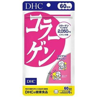 全新 日本 DHC 膠原蛋白 60日 360粒 (效期2022.03)
