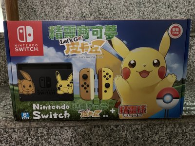 刷卡 缺貨 Nintendo Switch NS 精靈寶可夢 同捆 限定 主機  皮卡丘 +精靈球Plus 或 伊布