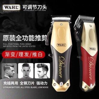 WAHL-2240 2241 新款華爾電剪