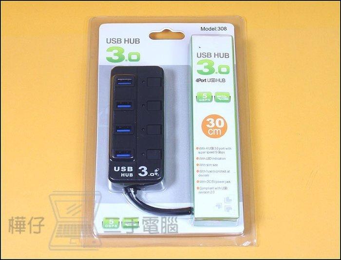 【樺仔3C】USB3.0 HUB 插座型 4路 獨立四開關 USB 3.0 4 PORT 超高速集線器 支援win8