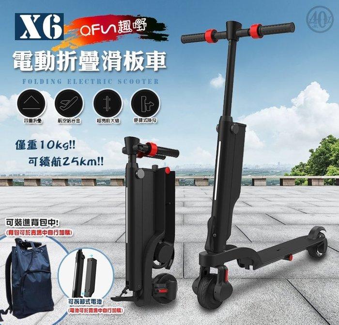 『分期0利率』X6電動滑板車《旗艦版》可拆式電池,內建喇叭、超亮LED大燈,可放入背包,極致超小,台灣監製