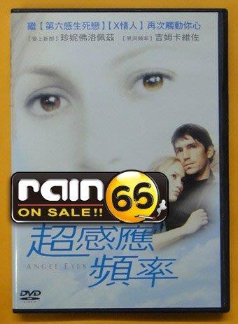 ⊕Rain65⊕正版DVD【超感應頻率】-入侵腦細胞-珍妮佛洛佩茲*黑洞頻率-吉姆卡維佐-全新未拆##(直購價)