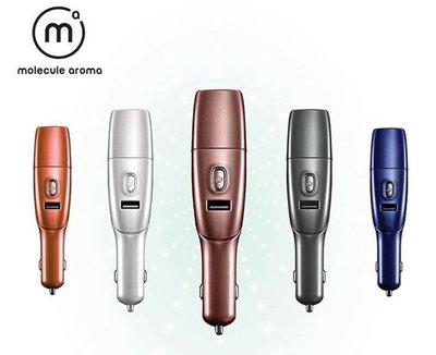 【光利汽車百貨】Molecule Aroma V1 汽車 分子香氛機 單主機 3合1 香薰機 空氣清淨 USB車充 2A