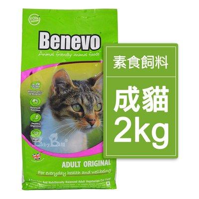 二包特價1090元~ 英國素食貓飼料 英國Benevo (2kg) 基隆市可面交