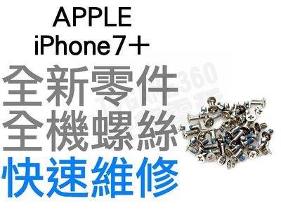 APPLE iPhone7+ Plus 全機螺絲 全套 固定螺絲 全新零件 專業維修【台中恐龍電玩】