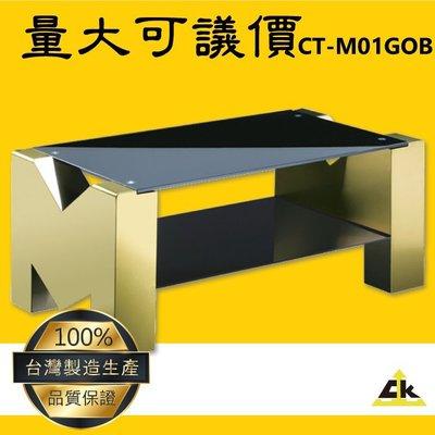 【鐵金鋼】CT-M01GOB M字型客廳主桌-鍍鈦金 客廳桌/電視桌/咖啡桌/長型桌子/家用家具/會客室/會議室
