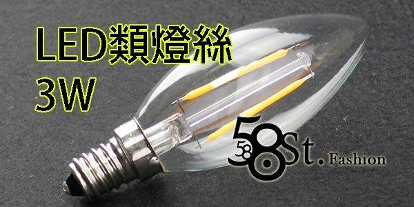 【58街】台灣LED晶元光電燈絲 全電壓「LED類燈絲 E14_3W 蠟燭燈泡」。編號_G-150
