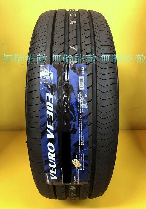 全新輪胎  DUNLOP 登祿普 VE303 245/50-18 100W 日本製造 促銷四條送定位 (含裝)