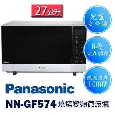 最 :Panasonic國際~NN~GF574微波爐~27L微電腦光波燒烤變頻微波爐~限區