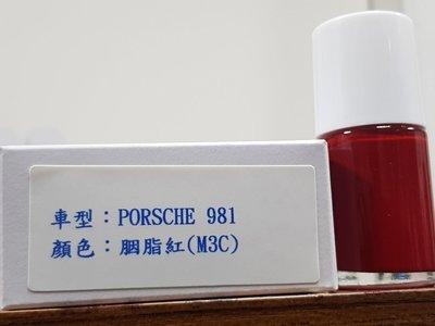 <名晟鈑烤>艾仕得(杜邦)Cromax 原廠配方點漆筆.補漆筆 PORSCHE 981 顏色:胭脂紅(M3C)
