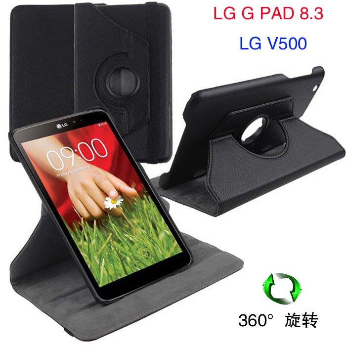 保護殼 手機平板套 LG Optimus G Pad 8.3寸平板電腦保護套LG V500支架皮套 旋轉外殼 良品優舍