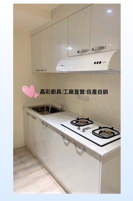 ✨晶彩廚具-經濟實惠適合小資族的廚具又來拉~完工驚爆價只要26100元~ 廚具/流理台