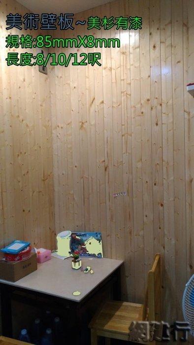 ☆ 網建行 ㊣美術壁板 美杉有漆板【 寬85mm*厚8mm~每坪850元】店面裝潢 壁板 DIY