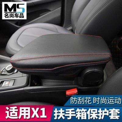 MOMO車品 BMW 寶馬 新X1 適用 內飾改裝升級扶手箱保護套 2018款 X1中央扶手箱套
