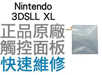 任天堂 Nintendo 3DSLL XL N3DSLL XL 觸控面板 全新品 維修零件【台中恐龍電玩】