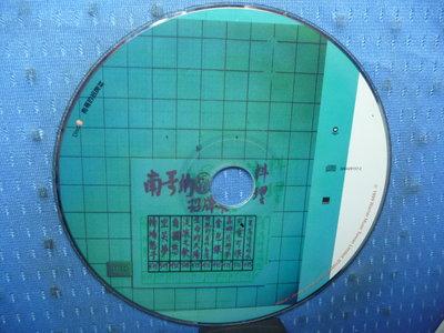 [無殼光碟]IO  蔡振南  南哥的料理招牌菜  生命的太陽