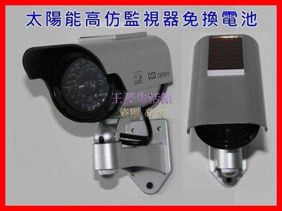 【凱迪豬廠家直銷】太陽能仿監視器仿真槍型偽裝監視器 假攝影機 假監視器 嚇阻效果100%