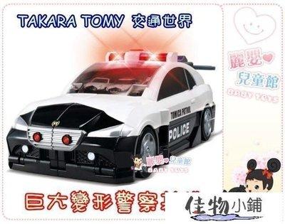 U.Y.小鋪 TAKARATOMY多美小汽車TOMICA交通世界巨大變形警察基地W5U68