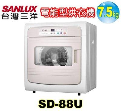 台灣三洋7.5KG電子式電能型烘乾衣機 SD-88U