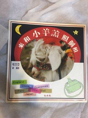 二手書 來和小羊照個相 桂文亞 (特價49元)