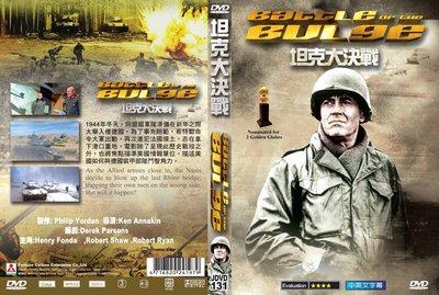 [影音雜貨店] 奧斯卡經典DVD – Battle of the Bulge 坦克大決戰 – 全新正版